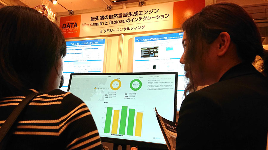 Tableau DATA DAY OUT 東京